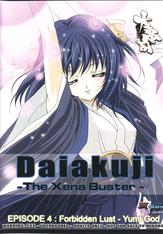 Daiakuji the Xena Buster #04