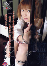 Girls School Confinement: Av Box #02